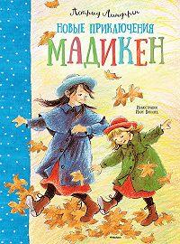 Астрид Линдгрен -Новые приключения Мадикен (сборник)