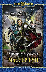 Михаил Михайлов -Мастер рун