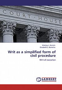 Елизавета Камзина -Writ as a simplified form of civil procedure. Writ of execution