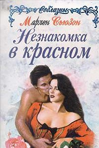 Марлен Сьюзон -Незнакомка в красном
