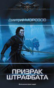 Дмитрий  Морозов -Призрак штрафбата