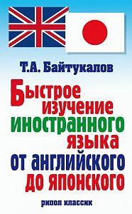 Тимур Алиевич Байтукалов -Быстрое изучение иностранного языка от английского до японского