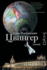 Елена Костюкович -Цвингер