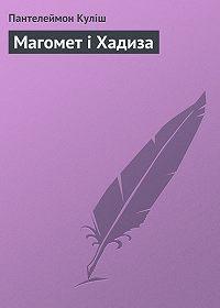 Пантелеймон Куліш - Магомет і Хадиза