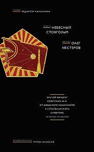Олег Нестеров -Небесный Стокгольм