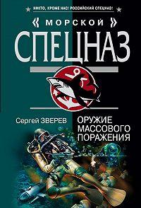 Сергей Зверев -Оружие массового поражения