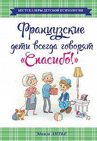 Эдвига Антье -Французские дети всегда говорят «Спасибо!»