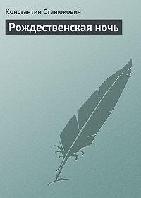 Константин Станюкович -Рождественская ночь