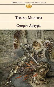 Томас  Мэлори -Смерть Артура