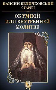 Паисий Величковский - Об умной или внутренней молитве
