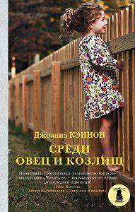 Джоанна Кэннон -Среди овец и козлищ