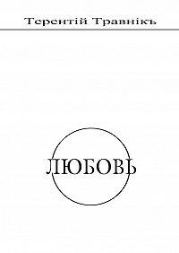Терентiй Травнiкъ -Любовь. Духовная поэзия