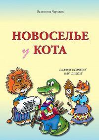 Валентина Черняева -Новоселье у кота. Сказки в стихах для детей