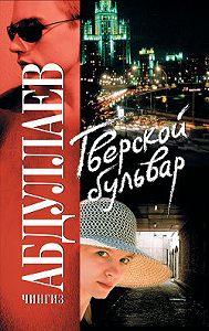 Чингиз Абдуллаев -Тверской бульвар