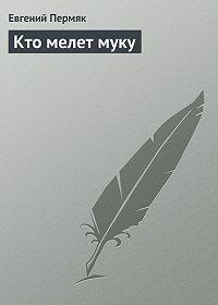 Евгений Пермяк -Кто мелет муку