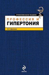 А. З. Цфасман -Профессия и гипертония