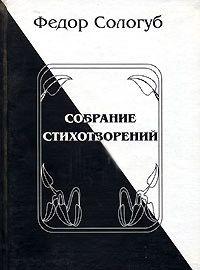 Федор Сологуб - Полное собрание стихотворений