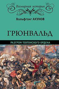 В. В. Акунов -Грюнвальд. Разгром Тевтонского ордена