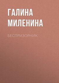 Галина Миленина -Беспризорник