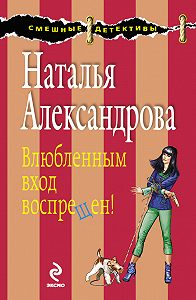 Наталья Александрова -Влюбленным вход воспрещен!