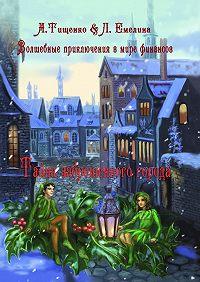 Анна Тищенко -Волшебные приключения в мире финансов. Тайна заброшенного города