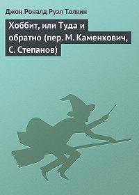 Джон Толкин -Хоббит, или Туда и обратно (пер. М. Каменкович, С. Степанов)