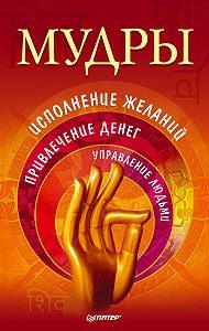 Сборник -Мудры. Исполнение желаний, привлечение денег, управление людьми