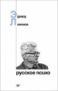 Эдуард Лимонов -Русское психо