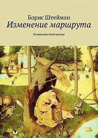 Борис Штейман -Изменение маршрута. Остросюжетный роман