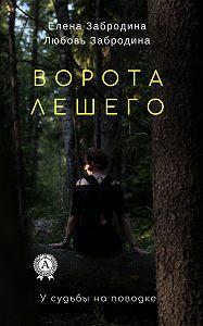 Елена Забродина -Ворота Лешего