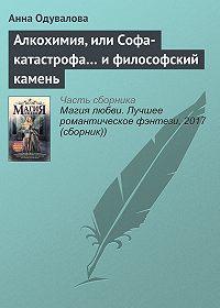 Анна Одувалова -Алкохимия, или Софа-катастрофа… и философский камень