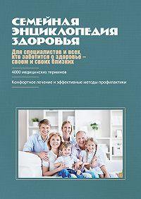 Коллектив Авторов -Семейная энциклопедия здоровья