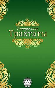 Тертуллиан -Трактаты