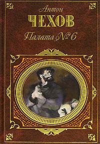 Антон Чехов -Палата № 6 (Сборник)