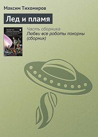 Максим Тихомиров -Лед и пламя