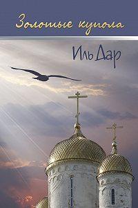 Иль Дар -Золотые купола (сборник)