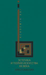Коллектив Авторов, А. Мигунов, Н. Хренов - Эстетика и теория искусства XX века. Хрестоматия