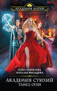 Наталья Жильцова -Академия Стихий. Танец Огня