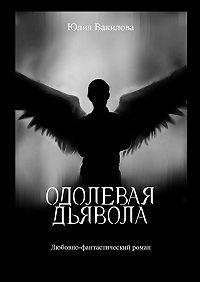 Юлия Вакилова -Одолевая дьявола