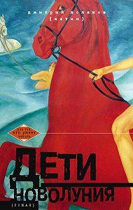 Дмитрий Поляков (Катин) - Дети новолуния