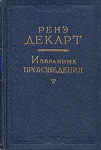 Рене Декарт -Размышления о первой философии