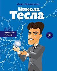 Ольга Опанасенко -Никола Тесла