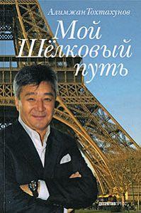 Алимжан Тохтахунов - Мой Шелковый путь