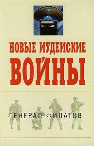 Виктор Филатов -Новые иудейские войны