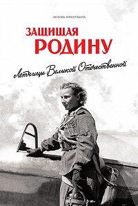 Любовь Виноградова -Защищая Родину. Летчицы Великой Отечественной