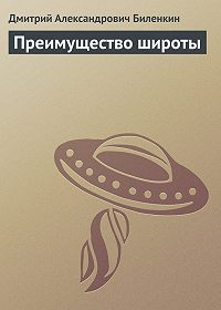 Дмитрий Биленкин -Преимущество широты