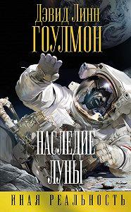 Дэвид Гоулмон -Наследие Луны