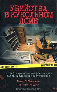 Энн Дарби -Убийства в кукольном доме