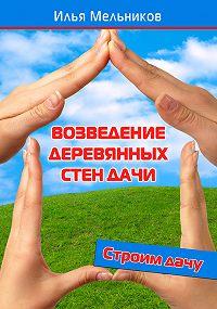 Илья Мельников -Возведение деревянных стен дачи