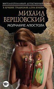 Михаил Вершовский - Молчание Апостола